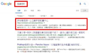 Google搜尋能量老師排第一